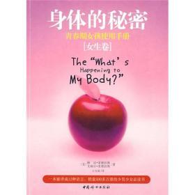 身体的秘密:青春期女孩使用手册(女生卷)