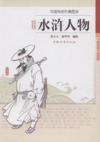 中国传统形象图说 水浒人物