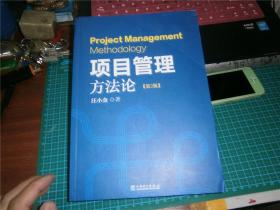 项目管理方法论:【第2版】