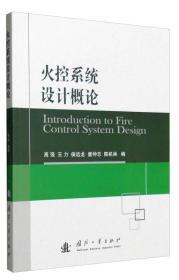 火控系统设计概论