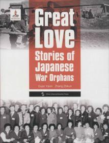 历史不容忘记:纪念世界反法西斯战争胜利70周年-大爱——日本遗孤的故事(英)