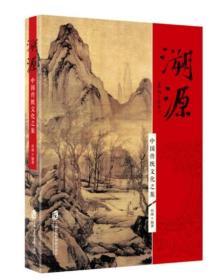 溯源:中国传统文化之旅9787552011906