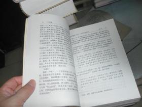 二月河文集:雍正皇帝----雕工天狼