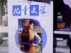 儿童文学(1963年创刊2004.05总第315期)