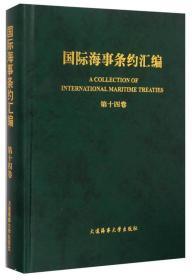 正版】国际海事条约汇编