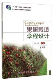 """果树栽培学程设计(第2版)/""""十二五""""职业教育国家规划教材"""