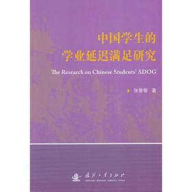 中国学生的学业延迟满足研究