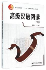 高级汉语阅读(下册)