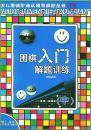 围棋入门解题训练(中)--少儿围棋阶梯式辅导解题丛书