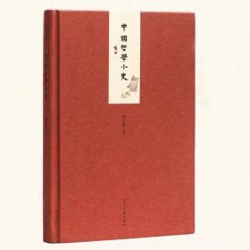 小书馆:中国哲学小史(精)