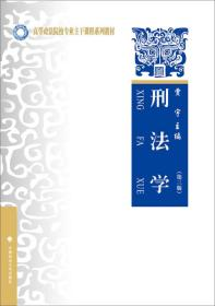 正版二手二手正版刑法学 贾宇 中国政法大学出版社有笔记