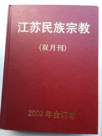 江苏民族宗教2002年合订本