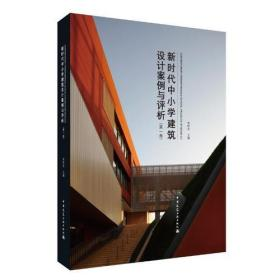 新时代中小学建筑设计案例与评析