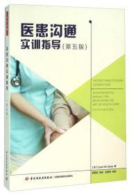 医患沟通实训指导(第5版)