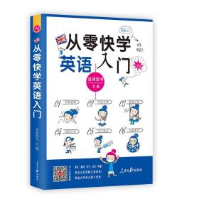 从零快学英语入门