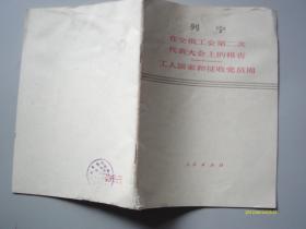 列宁在全俄工会第二次代表大会上的报告