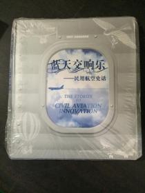 蓝天交响乐:民用航空史话(2007笔记本周历)【未拆封】