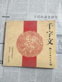 千字文3洪恩国学经典