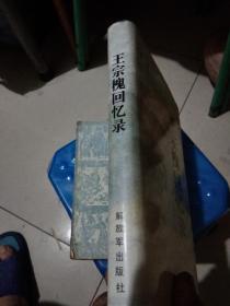 王宗槐回忆录【精装有书衣,作者王宗槐将军 签赠钤印本】