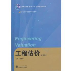 工程估价(第四版)
