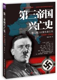 第三帝国兴亡史.第二部:以复仇者之名修武兴国重庆出版社97872291