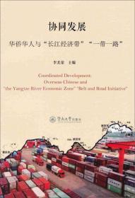"""协同发展 华侨华人与""""长江经济带""""""""一带一路"""""""