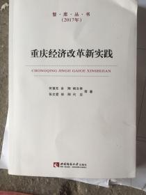 智库丛书重庆经济改革新实践+重庆农村产权抵押融资问题研究