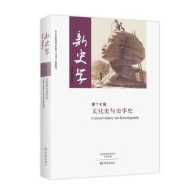 新史学第十七辑 :文化史与史学史