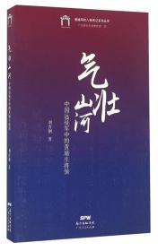 气壮山河:中国远征军中的黄埔生将领