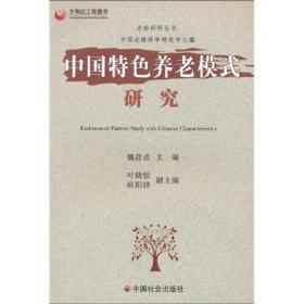 中国特色养老模式研究