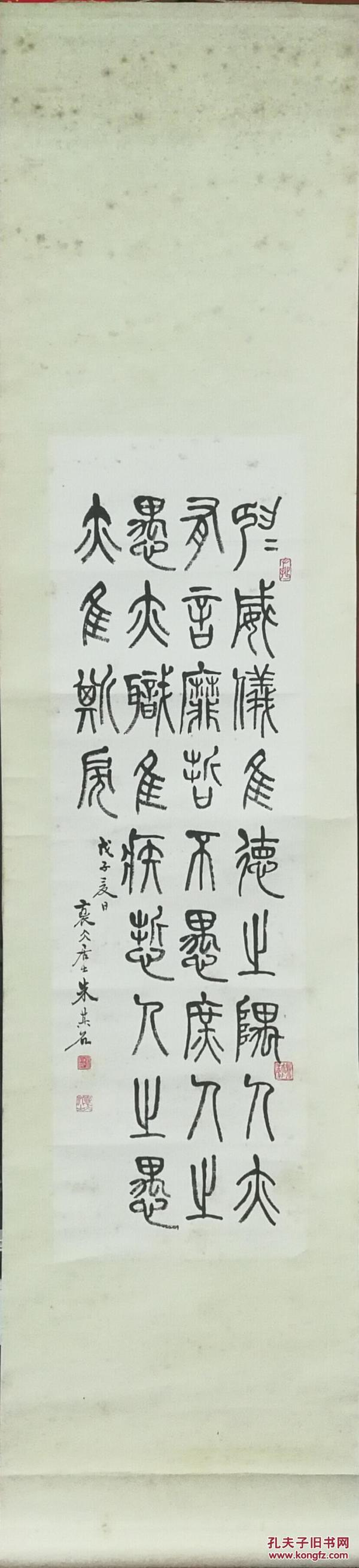 【近现代】朱其石书法轴--原装裱
