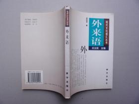 现代文化语汇丛书--外来语