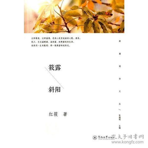 筱露斜阳(岭南创作文丛)