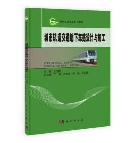 城市轨道交通系列教材/城市轨道交通地下车站设计与施工