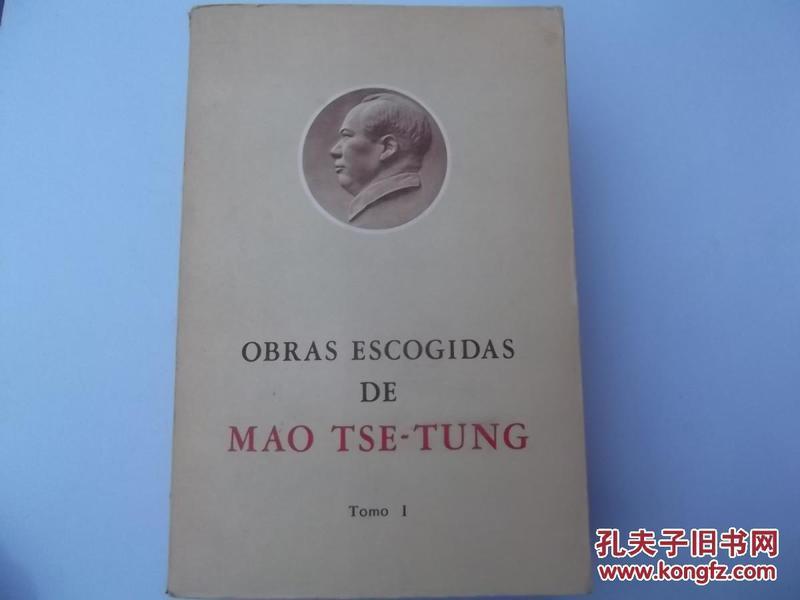 毛泽东选集 Ⅰ、Ⅲ(西班牙文) 2本合售