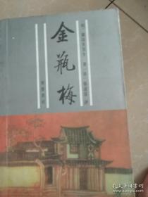 金瓶梅(平装2册)