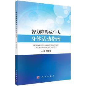 现货智力障碍成年人身体活动指南 吴雪萍 9787030488213 科学出版