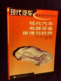 现代汽车电气设备原理与检修  ----  现代汽车维修技术丛书