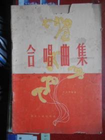 合唱曲集(16开 1955年一版一印)