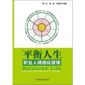 平衡人生  职业人精细化管理