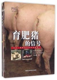 猪的信号 (套书)全四册