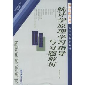 统计学原理学习指导与习题解析(经济学教材系列)/商学院文库