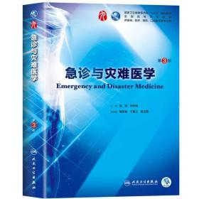 急诊与灾难医学(第3版/本科临床/配增值)