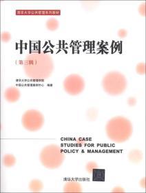 中国公共管理案例(第3辑)