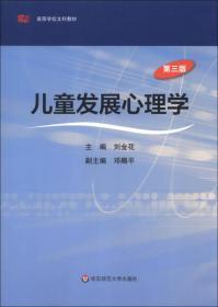 高等学校文科教材:儿童发展心理学(第3版)