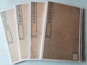 《关帝宝训像注》共分元亨利贞四卷,光绪8年刊印本,复印本