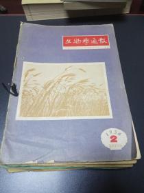 《生物学通报》1956年第2/9/11/12期,1957年第1/2/3/7/10/11/12期共11本合售