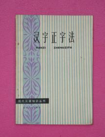 汉字正字法
