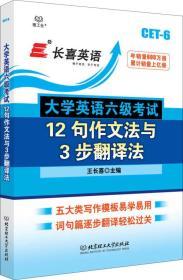 长喜英语 大学英语六级考试12句作文法与3步翻译法
