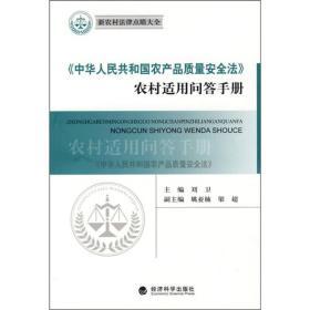 新农村法律点睛大全:《中华人民共和国农产品质量安全法》农村